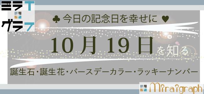 10月19日の誕生石誕生花バースデーカラーラッキーナンバー