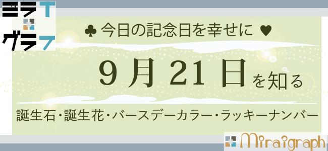 9月21日の誕生石誕生花バースデーカラーラッキーナンバー
