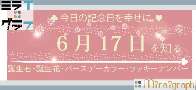6月17日の誕生石誕生花バースデーカラーラッキーナンバー