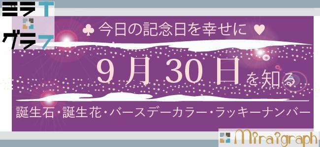 9月30日の誕生石誕生花バースデーカラーラッキーナンバー