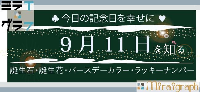 9月11日の誕生石誕生花バースデーカラーラッキーナンバー