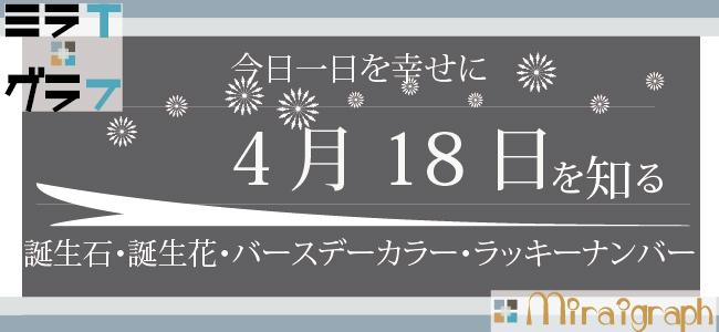 4月18日の誕生石誕生花バースデーカラーラッキーナンバー