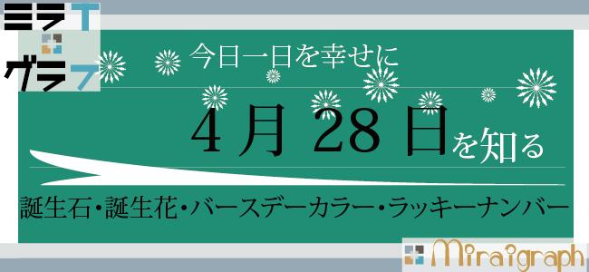4月28日の誕生石誕生花バースデーカラーラッキーナンバー