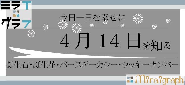 4月14日の誕生石誕生花バースデーカラーラッキーナンバー