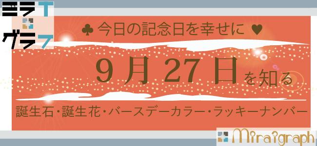 9月27日の誕生石誕生花バースデーカラーラッキーナンバー