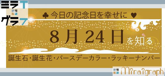8月24日の誕生石誕生花バースデーカラーラッキーナンバー