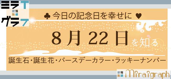 8月22日の誕生石誕生花バースデーカラーラッキーナンバー