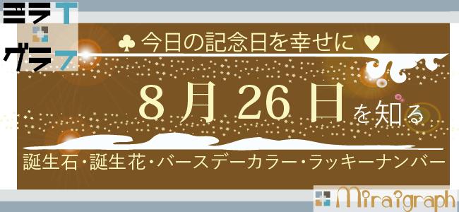 8月26日の誕生石誕生花バースデーカラーラッキーナンバー