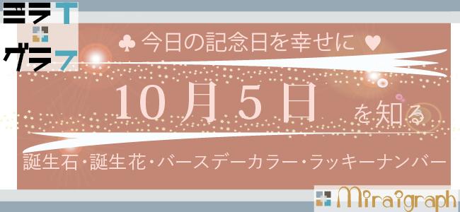 10月5日の誕生石誕生花バースデーカラーラッキーナンバー