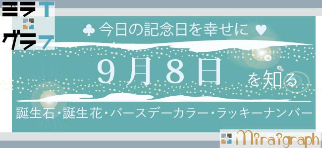 9月8日の誕生石誕生花バースデーカラーラッキーナンバー