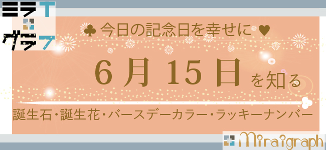 6月15日の誕生石誕生花バースデーカラーラッキーナンバー