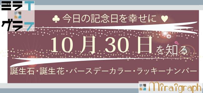 10月30日の誕生石誕生花バースデーカラーラッキーナンバー