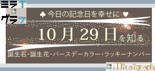 10月29日の誕生石誕生花バースデーカラーラッキーナンバー