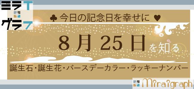 8月25日の誕生石誕生花バースデーカラーラッキーナンバー