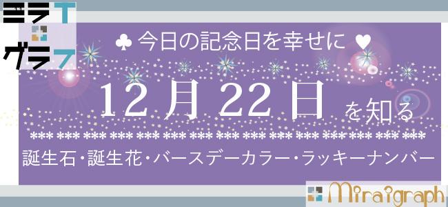 12月22日の誕生石誕生花バースデーカラーラッキーナンバー