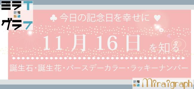 11月16日の誕生石誕生花バースデーカラーラッキーナンバー