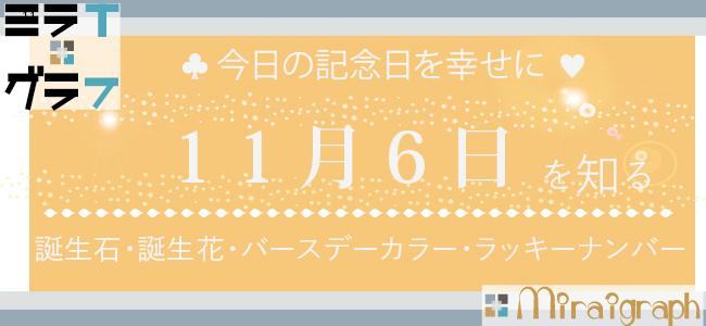 11月6日の誕生石誕生花バースデーカラーラッキーナンバー