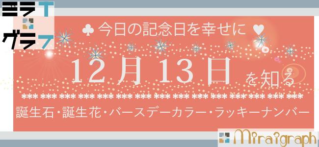 12月13日の誕生石誕生花バースデーカラーラッキーナンバー
