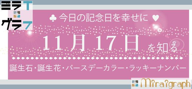 11月17日の誕生石誕生花バースデーカラーラッキーナンバー