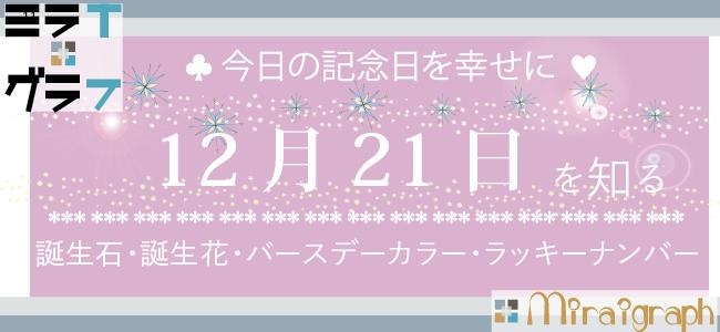 12月21日の誕生石誕生花バースデーカラーラッキーナンバー