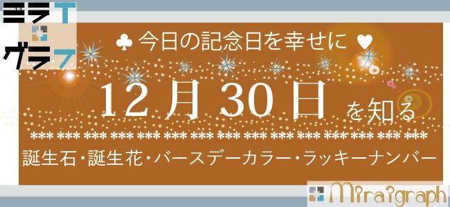 12月30日の誕生石誕生花バースデーカラーラッキーナンバー