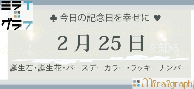 2月25日の誕生石誕生花バースデーカラーラッキーナンバー