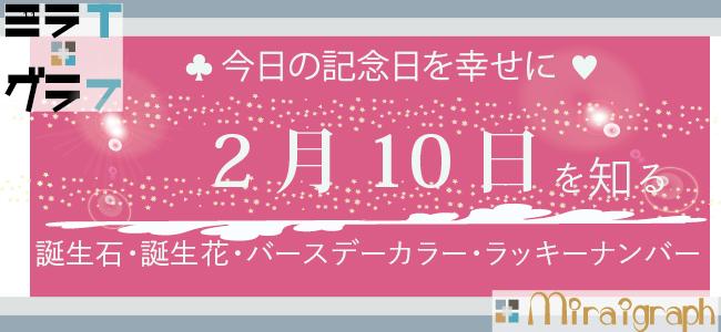 2月10日の誕生石誕生花バースデーカラーラッキーナンバー