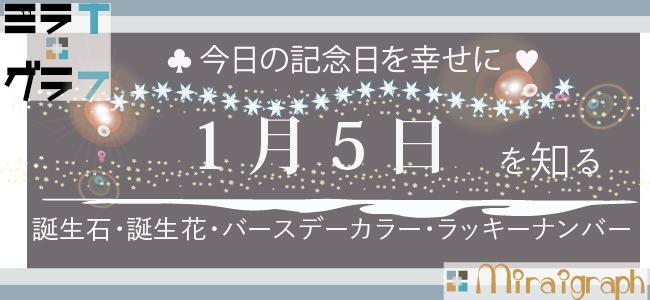 1月5日の誕生石誕生花バースデーカラーラッキーナンバー