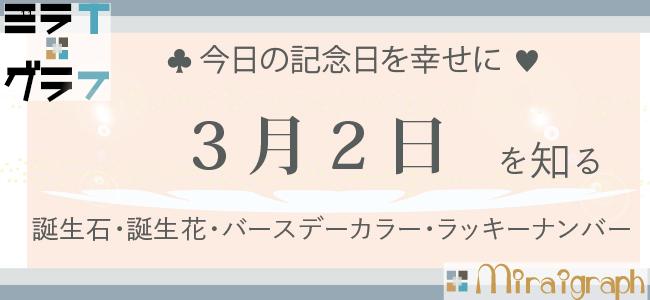 3月2日の誕生石誕生花バースデーカラーラッキーナンバー
