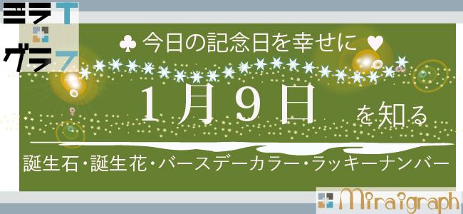 1月9日の誕生石誕生花バースデーカラーラッキーナンバー