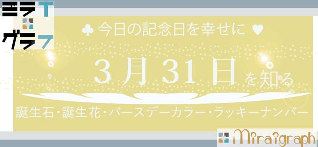 3月31日の誕生石・誕生花・バースデーカラー・ラッキーナンバー【今日 ...