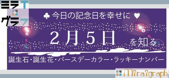 2月5日の誕生石誕生花バースデーカラーラッキーナンバー
