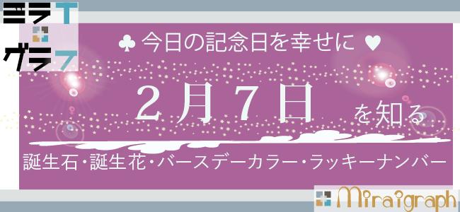 2月7日の誕生石誕生花バースデーカラーラッキーナンバー
