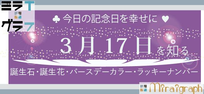 3月17日の誕生石誕生花バースデーカラーラッキーナンバー