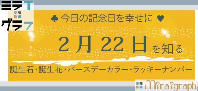 2月22日の誕生石誕生花バースデーカラーラッキーナンバー