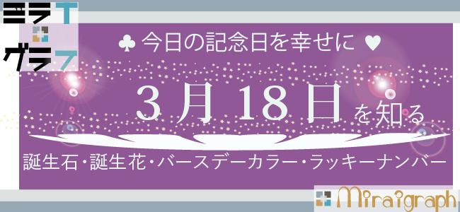 3月18日の誕生石誕生花バースデーカラーラッキーナンバー