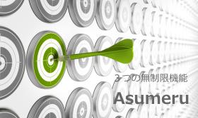 asu-001