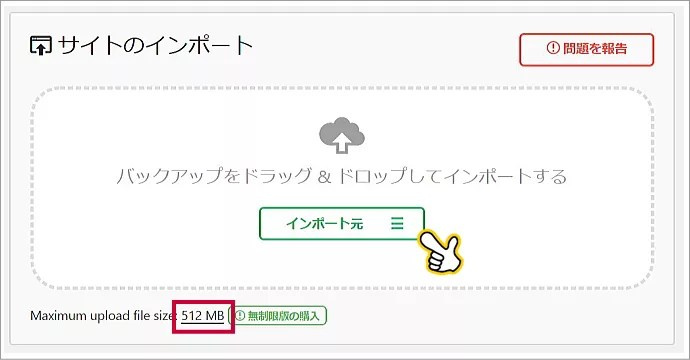 All-in-One WP Migrationインポート