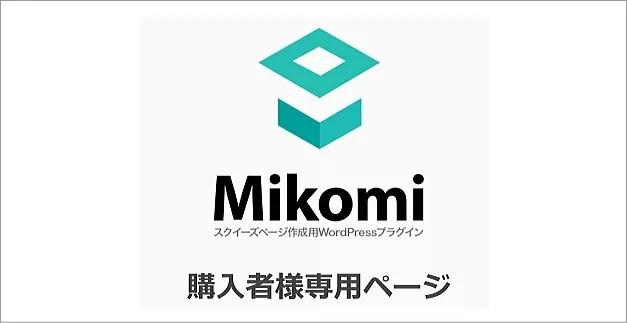 「Mikomi」購入者専用ページ