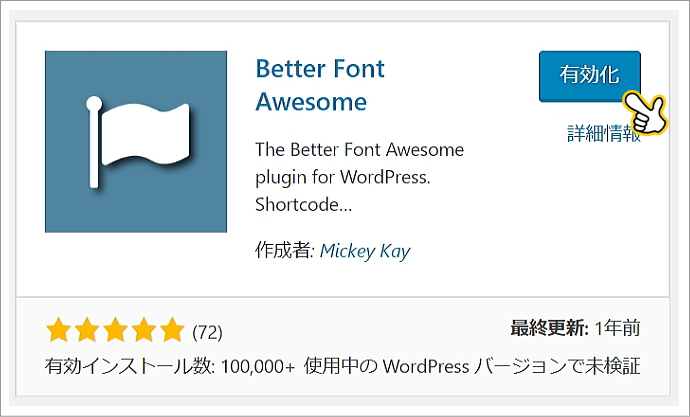 etter Font Awesomeインストール