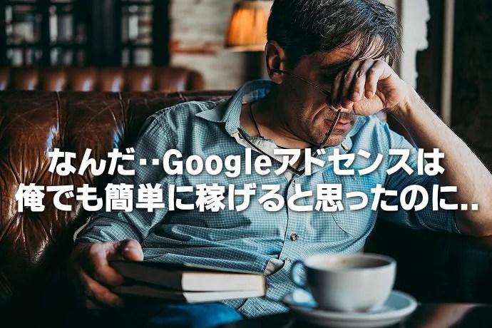 簡単にはGoogleアドセンスで稼げない