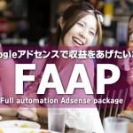 【限定特典付】FAAPの人気の理由を徹底検証!フルオートメーションアドセンスパッケージのレビュー