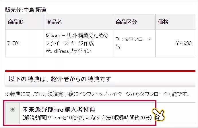 『Mikomi』購入者特典