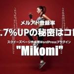 【Mikomi】スクイーズページ作成用WordPressプラグインの使い方徹底レビューと特典のご紹介