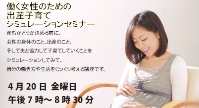 出産子育てシミュレーション 学びピア 小谷博子 講座