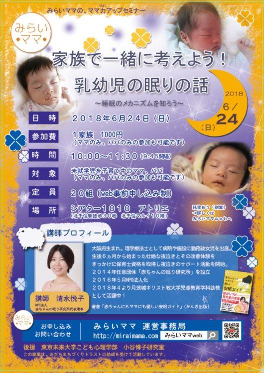 0624みらいママ講座 清水悦子 睡眠 すやすや講座 眠りのメカニズム ママ パパ 講座