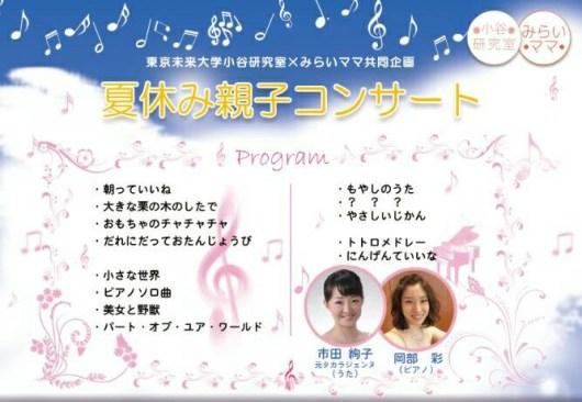 みらいママ 夏休み親子コンサート 無料 バナー