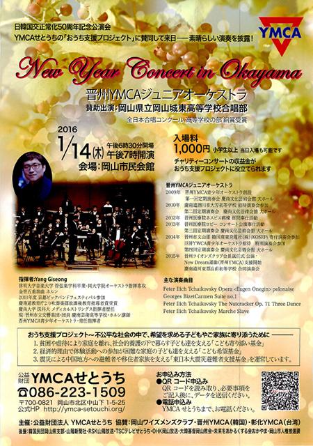 YMCAジュニアオーケストラコンサート