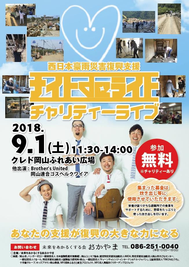 西日本豪雨災害復興支援 ナイトdeライト チャリティーコンサート