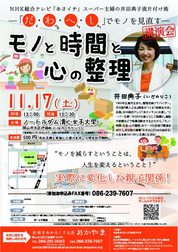 女性の会2018井田典子さん講演会-80
